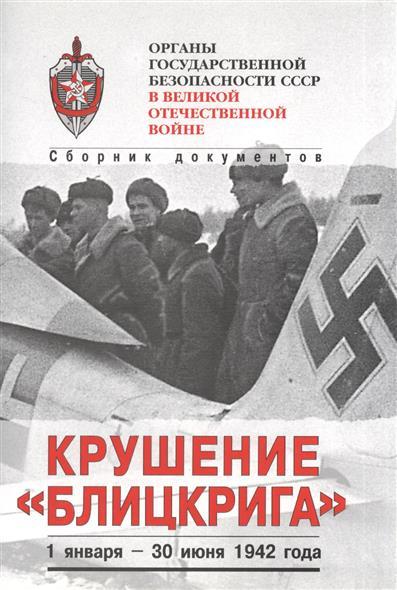 Сопова Н. (ред.) Крушение Блицкрига 1 января - 30 июня 1942 года. Сборник документов. Том третий. Книга 1