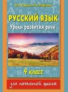 Русский язык. Уроки развития речи. 4 класс. Для начальной школы