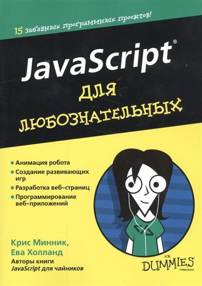 Минник К., Холланд Е. JavaScript для любознательных минник к холланд е javascript® для чайников®