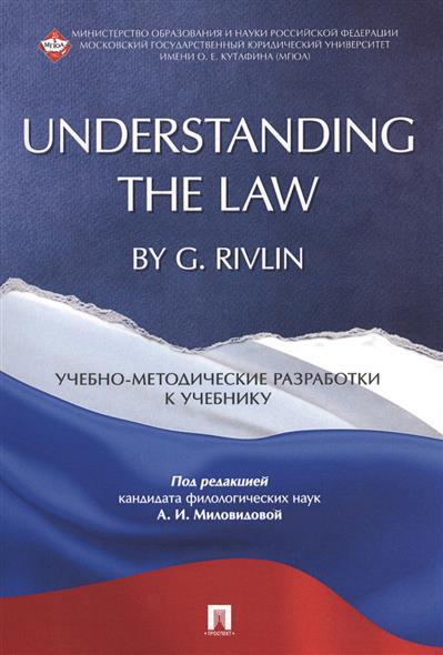 Миловидова А. (ред.) Understanding the Law by G. Rivlin. Учебно-методические разработки к учебнику understanding masculinity