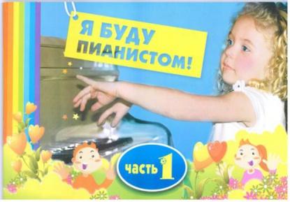 Я буду пианистом Методич. пос. для обуч. нотной грамоте...ч.1