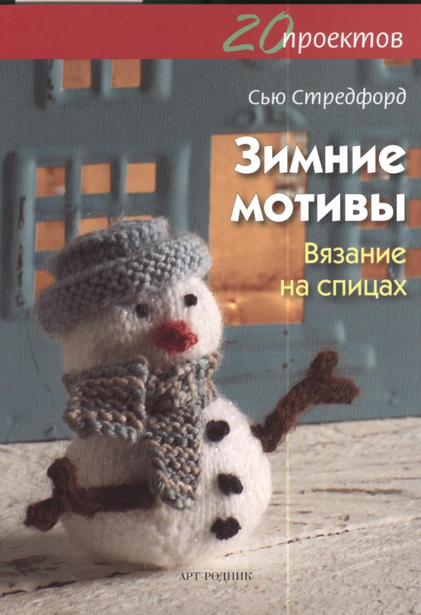 20 проектов: зимние мотивы. Вязание на спицах