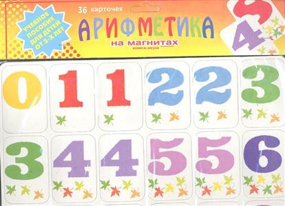 Служаев В. (худ.) Арифметика на магнитах. Учимся читать. 36 карточек. Книга - игра. Учебное пособие для детей от 3-х лет