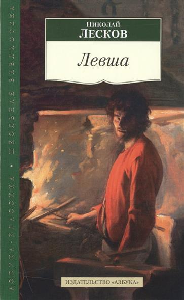 где купить Лесков Н. Левша ISBN: 9785389072596 дешево