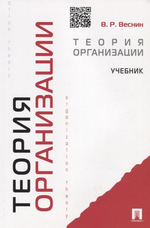 Веснин В. Теория организации. Учебник машина заглаживающая со 335