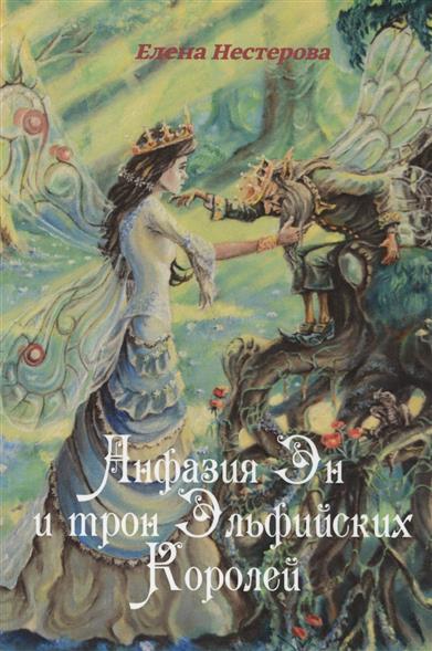 Книга Анфазия Эн и трон Эльфийских Королей. Нестерова Е.