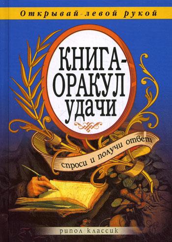 Книга-оракул удачи Спроси и получи ответ