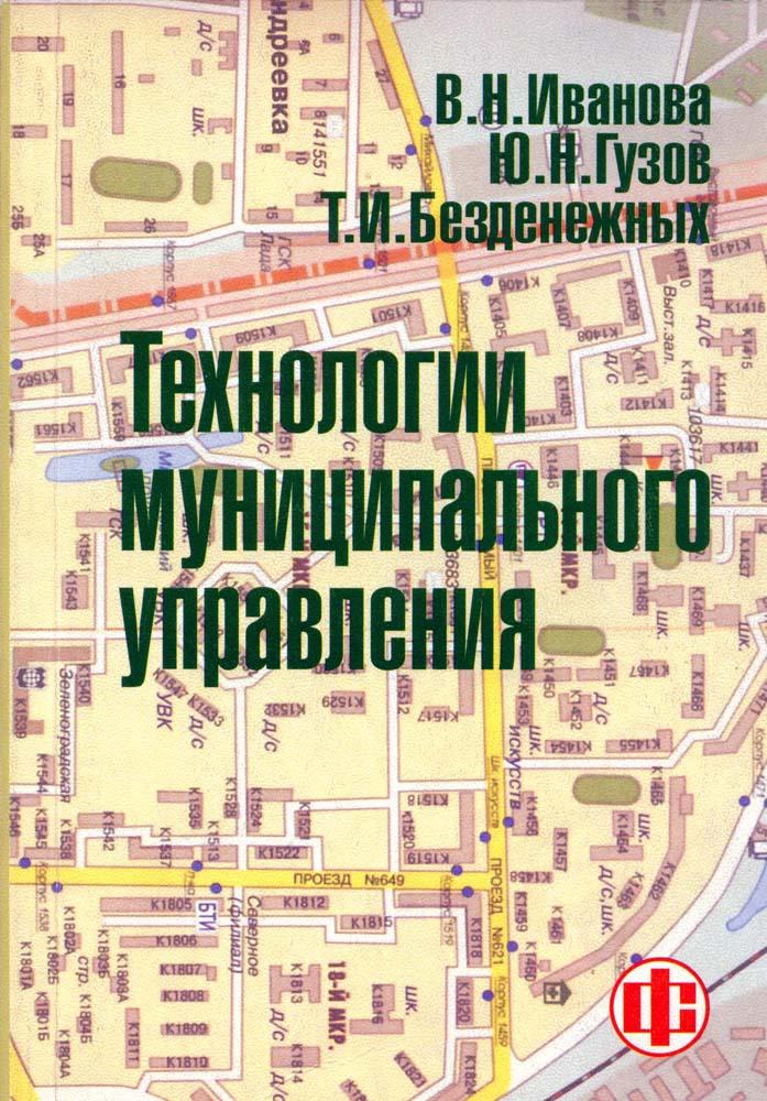 Иванова В., Гузов Ю., Безденежных Т. Технологии муниципального управления