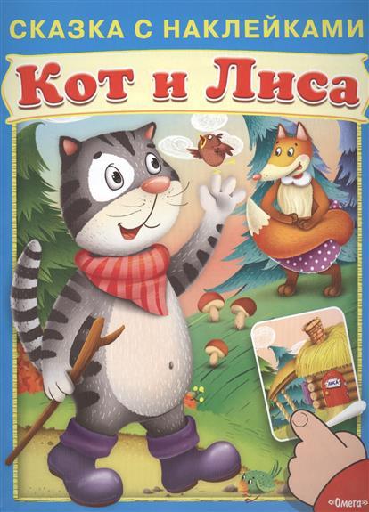 Кот и Лиса. Сказка с наклейками