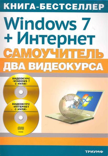 Windows 7 официальная русская версия + Интернет