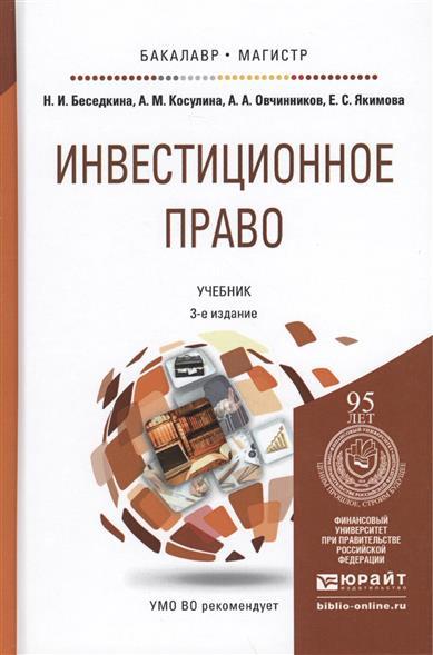 Инвестиционное право. Учебник для бакалавриата и магистратуры. 3-е издание, переработанное и дополненное