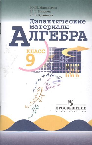 Макарычев Ю., Миндюк Н., Крайнева Л. Алгебра 9 кл