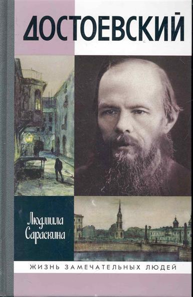 Сараскина Л. Достоевский сараскина л солженицын