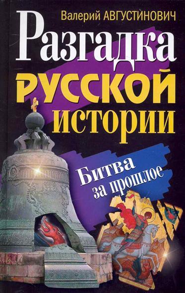 Разгадка русской истории Битва за прошлое
