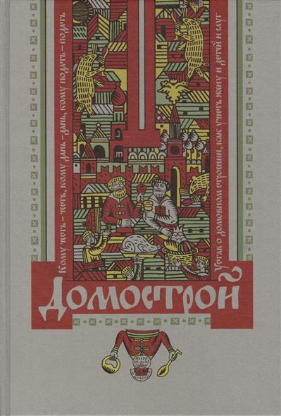 Нестерова А. (ред.) Домострой