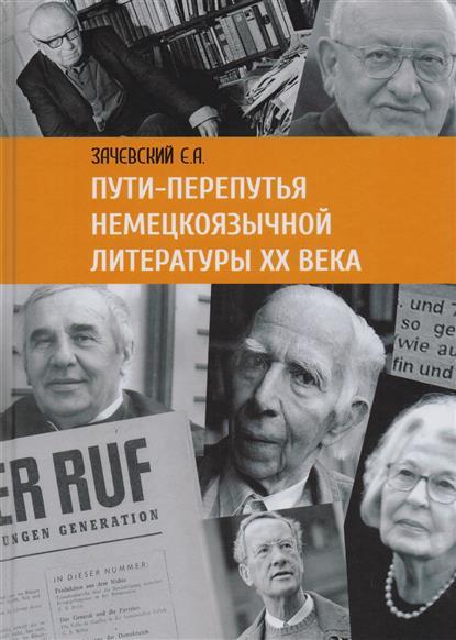 Зачевский Е. Пути-перепутья немецкоязычной литературы XX века