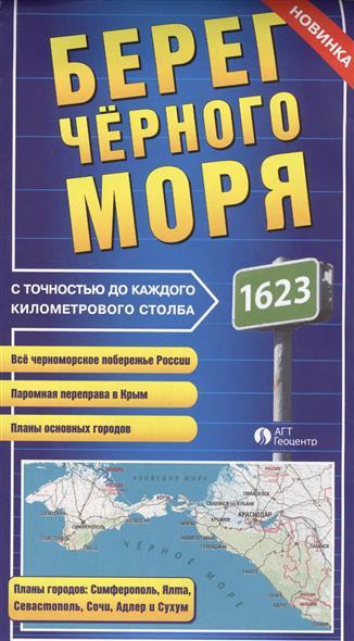 Карта Берег Черного моря с точностью до каждого километрового столба
