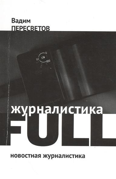 Пересветов В. Журналистика FULL. Новостная журналистика
