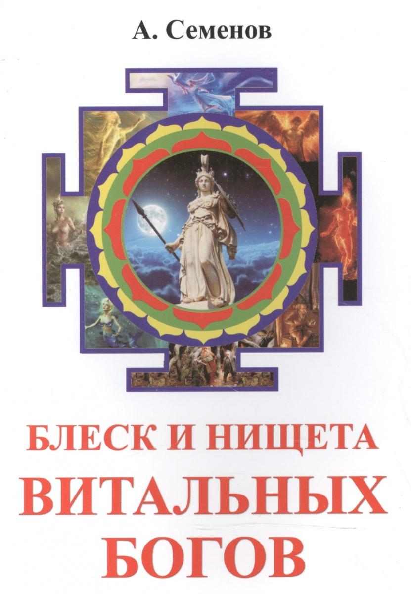 Семенов А. Блеск и нищета витальных богов михайлов о в блеск и нищета астрологии