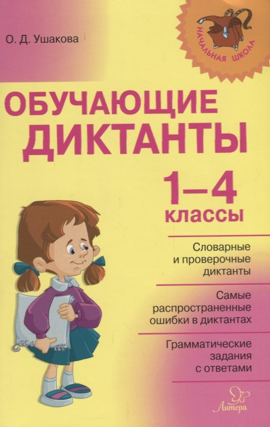 Ушакова О. Обучающие диктанты. 1-4 классы о д ушакова фонетический разбор 2 4 классы
