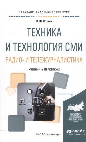 Техника и технология СМИ. Радио и тележурналистика. Учебник и практикум для академического бакалавриата