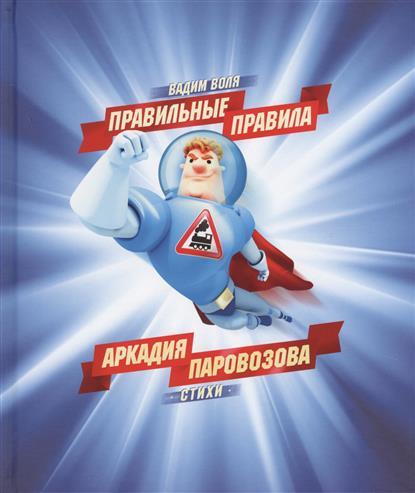 Правильные правила Аркадия Паровозова. Стихи