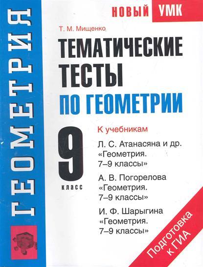 Тематические тесты по геометрии 9 кл.