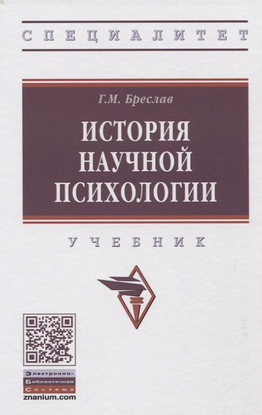 История научной психологии. Учебник