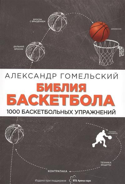 Гомельский А. Библия баскетбола. 1000 баскетбольных упражнений александр гомельский библия баскетбола 1000 баскетбольных упражнений