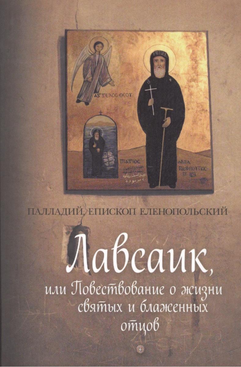 Палладий, епископ Еленопольский Лавсаик, или Повествование о жизни святых и блаженных отцов