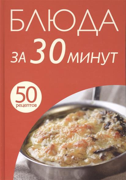 Левашева Е. (ред.) Блюда за 30 минут левашева ред блины книга магнит