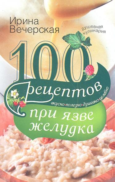 100 рецептов при язве желудка