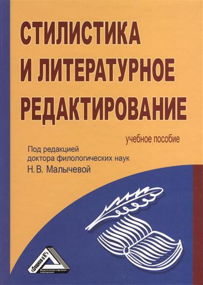 Стилистика и литературное редактирование. Учебное пособие