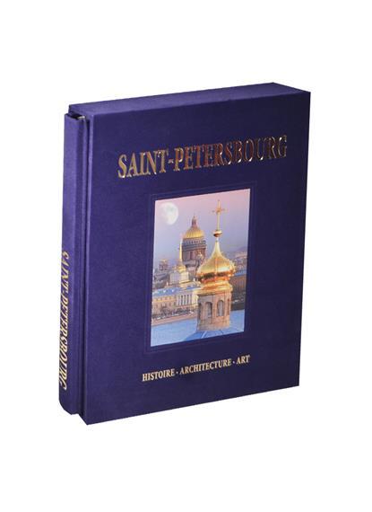 Альбом Санкт-Петербург / Saint-Petersbourg: Histoire. Architecture. Art