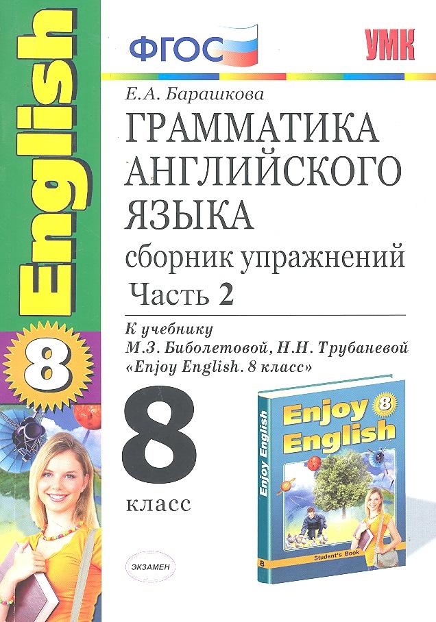 """Грамматика английского языка. Сборник упражнений. 8 класс: часть II. К учебнику М.З. Биболетовой и др. """"Enjoy English"""""""