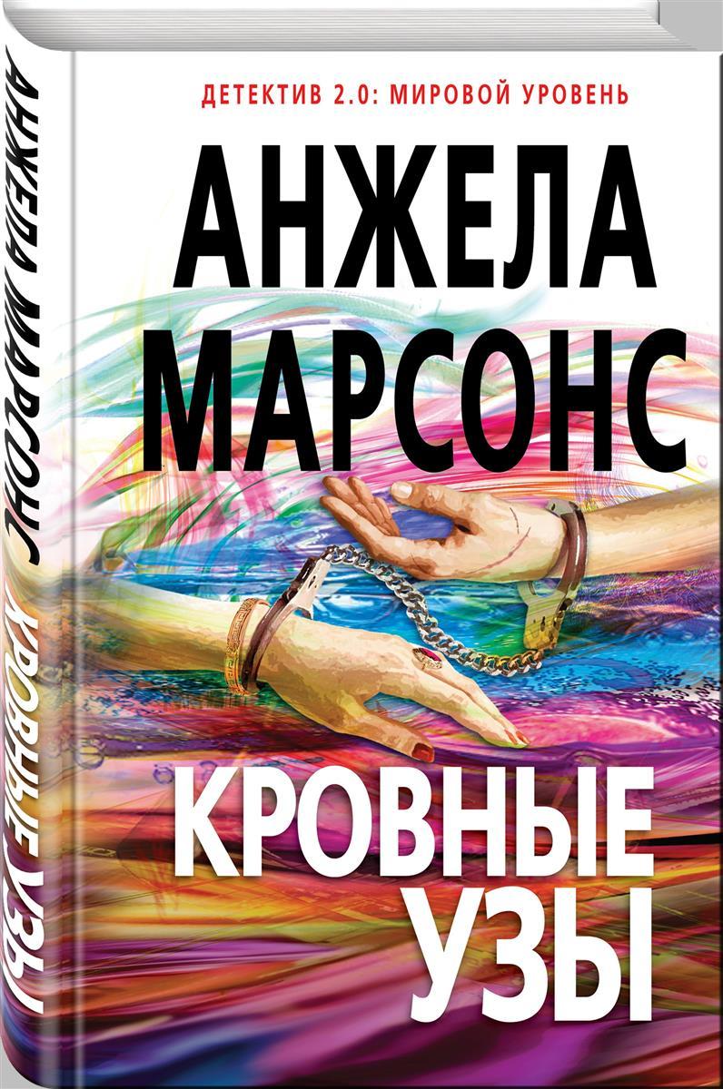 Марсонс А. Кровные узы книги эксмо академия вампиров кровные узы книга 5 серебряные тени