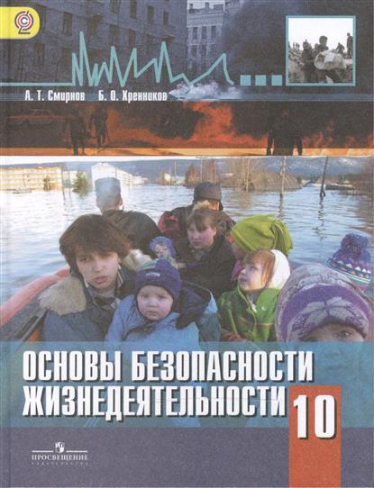 Основы безопасности жизнедеятельности. 10 класс. Учебник для общеобразовательных организаций. Базовый уровень. 2-е издание