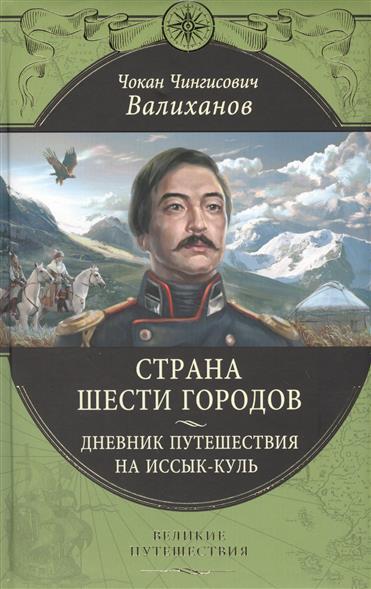 Валиханов Ч. Страна шести городов. Дневник путешествия на Иссык-Куль