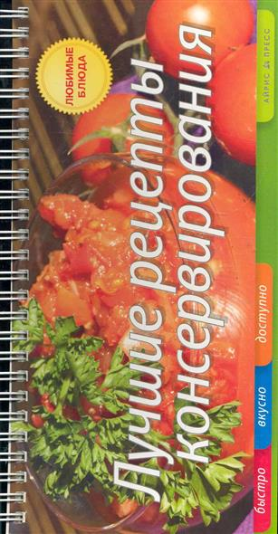 Анисина Е. Лучшие рецепты консервирования готовим просто и вкусно лучшие рецепты 20 брошюр