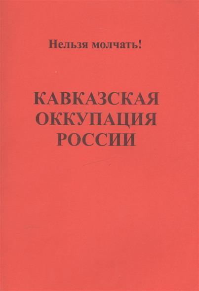 Кавказская оккупация России