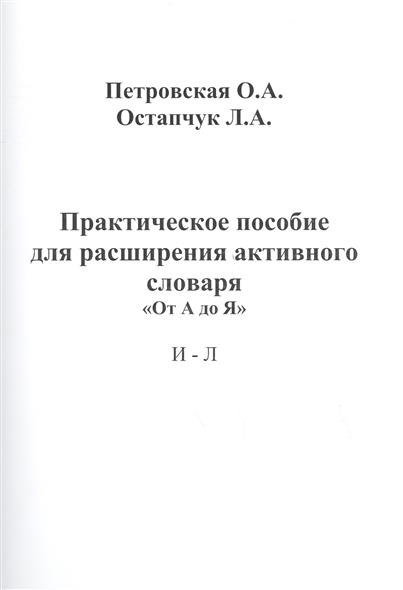 """Практическое пособие для расширения активного словаря """"от А до Я"""". И-Л"""