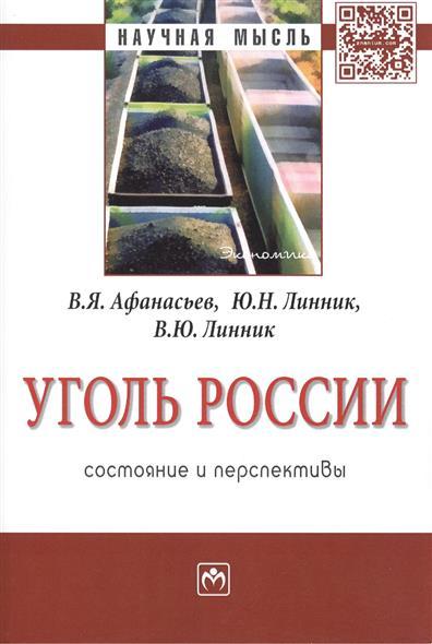 Афанасьев В., Линник Ю., Линник В. Уголь России: состояние и перспективы. Монография