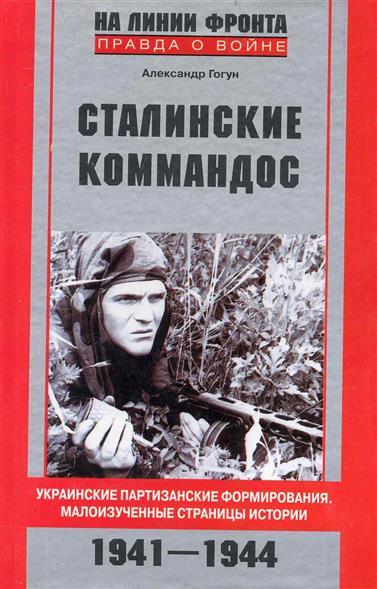 Сталинские коммандос Украинские партизанские формир...