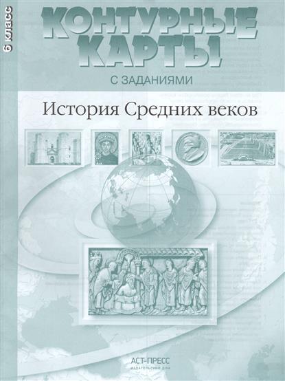 История Средних веков. 6 класс. Контурные карты с заданиями