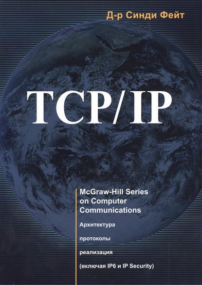 TCP/ IP. Архитектура, протоколы, реализация (включая IP версии 6 и IP Security). Второе издание