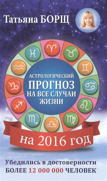 Астрологический прогноз на все случаи жизни на 2016 год
