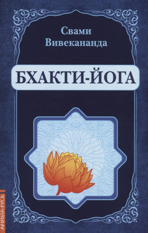 Бхакти-Йога