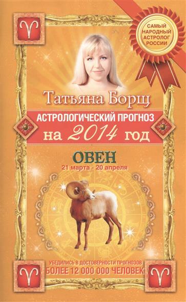 Астрологический прогноз на 2014 год. Овен