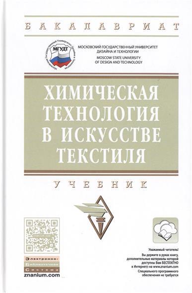 Сафонов В.: Химическая технология в искусстве текстиля. Учебник