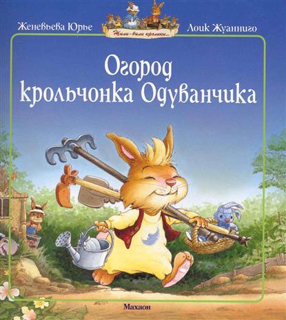 Юрье Ж.: Огород крольчонка Одуванчика